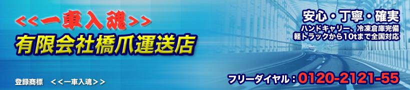登録商標<<一車入魂>>有限会社橋爪運送店